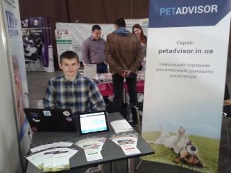Участь PetAdvisor у Міжнародній ветеринарній конференції