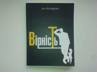 virnist---tse-bilshe-nizh-prosto-knyga-pro-spravzhnyu-druzhbu-109