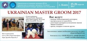 Міжнародний конкурс грумерів «UKRAINIAN MASTER GROOM 2017» під егідою EGA